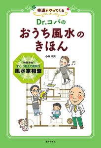 Dr.コパの おうち風水のきほん 電子書籍版