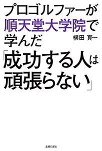 プロゴルファーが順天堂大学院で学んだ「成功する人は頑張らない」 電子書籍版