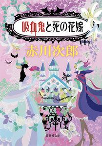 吸血鬼と死の花嫁(吸血鬼はお年ごろシリーズ) 電子書籍版