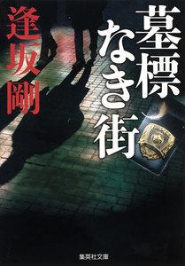 墓標なき街(百舌シリーズ)