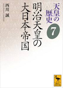天皇の歴史 (7) 明治天皇の大日本帝国