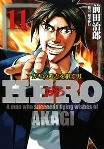 HERO―アカギの遺志を継ぐ男― 11巻