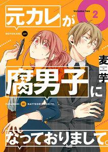 【デジタル版限定特典付き】元カレが腐男子になっておりまして。 2巻