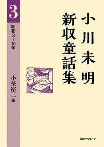 小川未明新収童話集 3 昭和3-10年