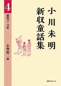 小川未明新収童話集 4 昭和11-13年