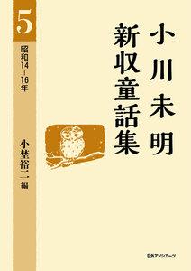 小川未明新収童話集 5 昭和14-16年