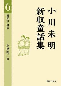 小川未明新収童話集 6 昭和17-32年