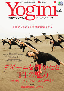 Yogini(ヨギーニ) Vol.26