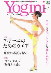 Yogini(ヨギーニ) Vol.31 電子書籍版
