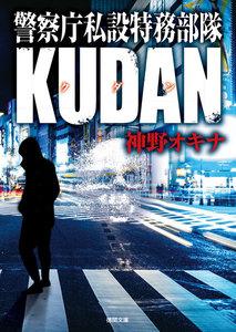 警察庁私設特務部隊KUDAN 電子書籍版