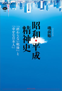 昭和・平成精神史 「終わらない戦後」と「幸せな日本人」