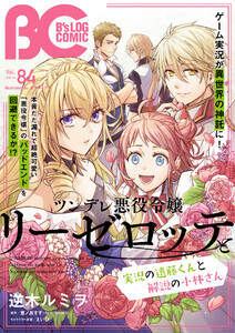 【電子版】B's-LOG COMIC 2020Jan. Vol.84