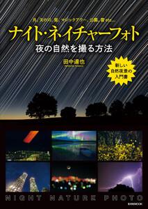 玄光社MOOK ナイト・ネイチャーフォト-夜の自然を撮る方法