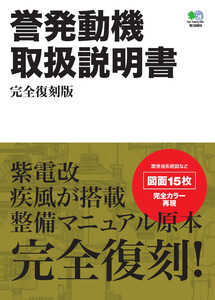 エイ出版社の書籍 誉発動機 取扱説明書 完全復刻版