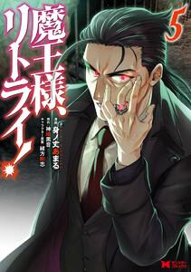 魔王様、リトライ!(コミック) 5巻