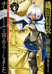 【デジタル版限定特典付き】織田信長という謎の職業が魔法剣士よりチートだったので、王国を作ることにしました (4)