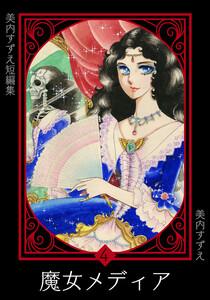 美内すずえ短編集 (4) 魔女メディア