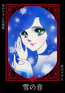 美内すずえ短編集 (23) 雪の音