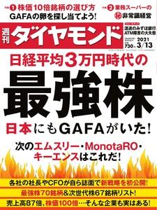 週刊ダイヤモンド 2021年3月13日号