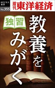 独習 教養をみがく―週刊東洋経済eビジネス新書No.355