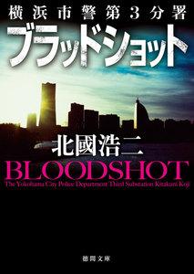 横浜市警第3分署 ブラッドショット 電子書籍版
