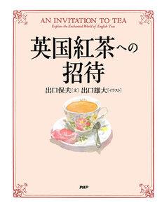 英国紅茶への招待 電子書籍版