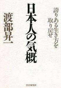 日本人の気概 誇りある生き方を取り戻せ 電子書籍版