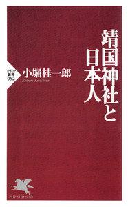 靖国神社と日本人