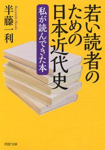 若い読者のための日本近代史 私が読んできた本 電子書籍版