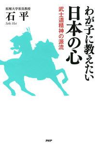 わが子に教えたい日本の心 武士道精神の源流 電子書籍版
