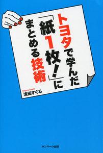 トヨタで学んだ「紙1枚!」にまとめる技術 電子書籍版