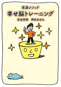岩波メソッド 幸せ脳トレーニング 電子書籍版