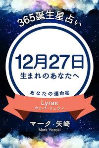 365誕生日占い~12月27日生まれのあなたへ~