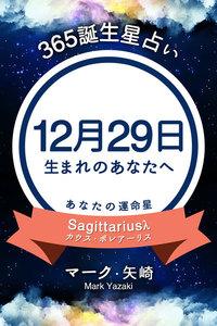 365誕生日占い~12月29日生まれのあなたへ~
