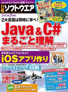 日経ソフトウエア 2015年7月号