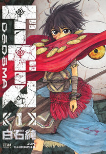 ドードーマ (1) 電子書籍版