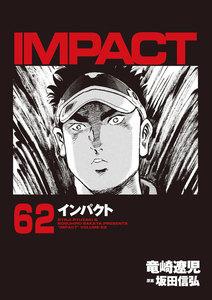 IMPACT インパクト 62巻