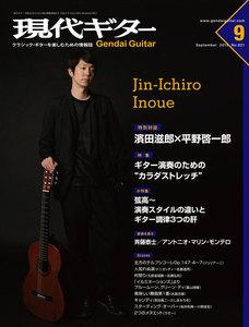 月刊現代ギター 2015年9月号 No.621