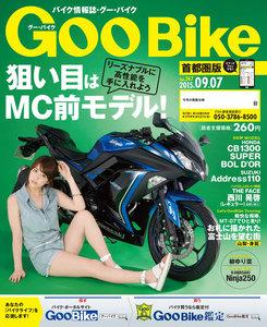 GooBike 2015年9月号 スペシャル版
