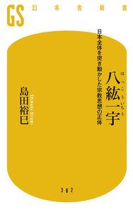 八紘一宇 日本全体を突き動かした宗教思想の正体