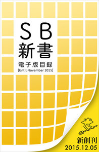 SB新書 電子版目録 [Until November 2015]