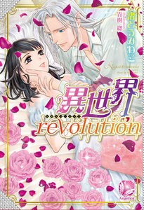 異世界revolution