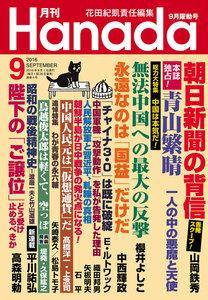 月刊Hanada2016年9月号