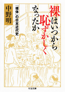 裸はいつから恥ずかしくなったか ──「裸体」の日本近代史