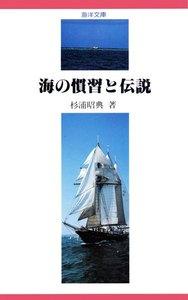 【デジタル復刻版】海の慣習と伝説(海洋文庫)