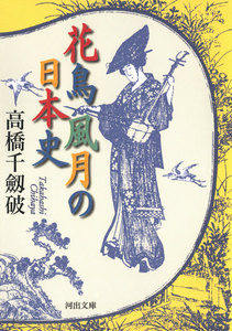花鳥風月の日本史