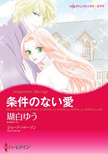 漫画家 瑚白ゆう セット vol.1