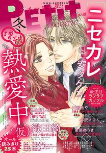 Petit Comic増刊 2018年冬号