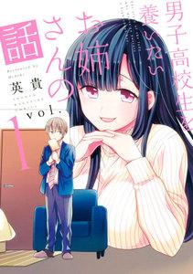 表紙『男子高校生を養いたいお姉さんの話』 - 漫画