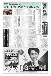週刊粧業 第3129号
